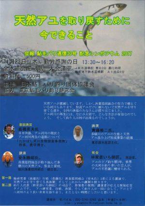 symposium-1のサムネイル